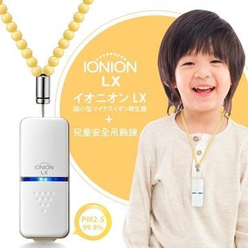 IONION LX 隨身空氣清淨機 鵝絨黃S吊鍊組(LX+鵝絨黃S-25cm)