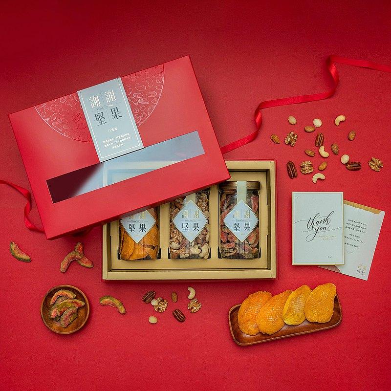 【2021 獨家禮盒】 謝謝有禮禮盒(3罐組