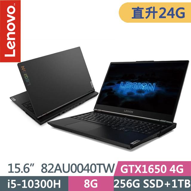"""Lenovo Legion 5i 82AU0040TW(i5-10300H/8G+16G/256G SSD+1TB/GTX1650 4G/15.6""""FHD/W10)特仕"""