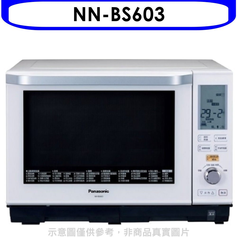Panasonic國際牌【NN-BS603】27公升蒸氣烘烤水波爐微波爐 分12期0利率*預購*