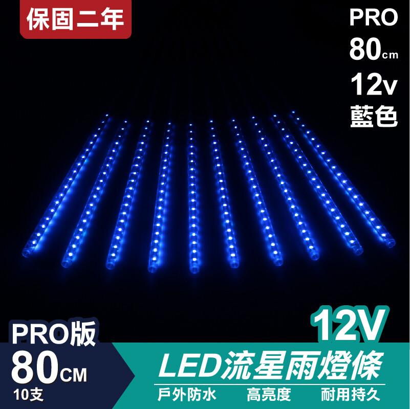 pro版流星燈 12v 80cm藍色 10支/一組 流星燈條 燈管 流星雨燈 led燈條台灣發貨