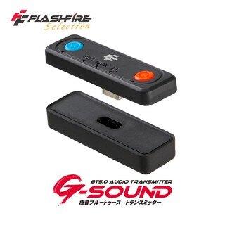 FlashFire G-SOUND 5.0 Switch極音藍牙音訊連接器 藍芽接收 PS5可用【迪特軍】