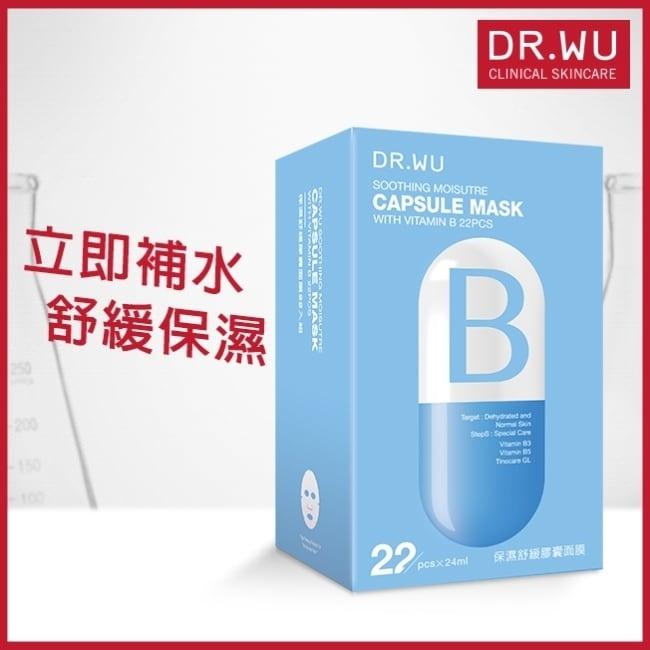 DR.WU保濕舒緩膠囊面膜(24ml) 22入組-B