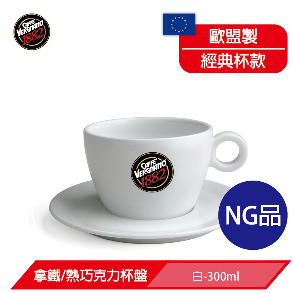 【NG品 · 七五折出清】義大利 Caffè Vergnano 維納諾拿鐵 Latte 杯盤 - 300ml(白)