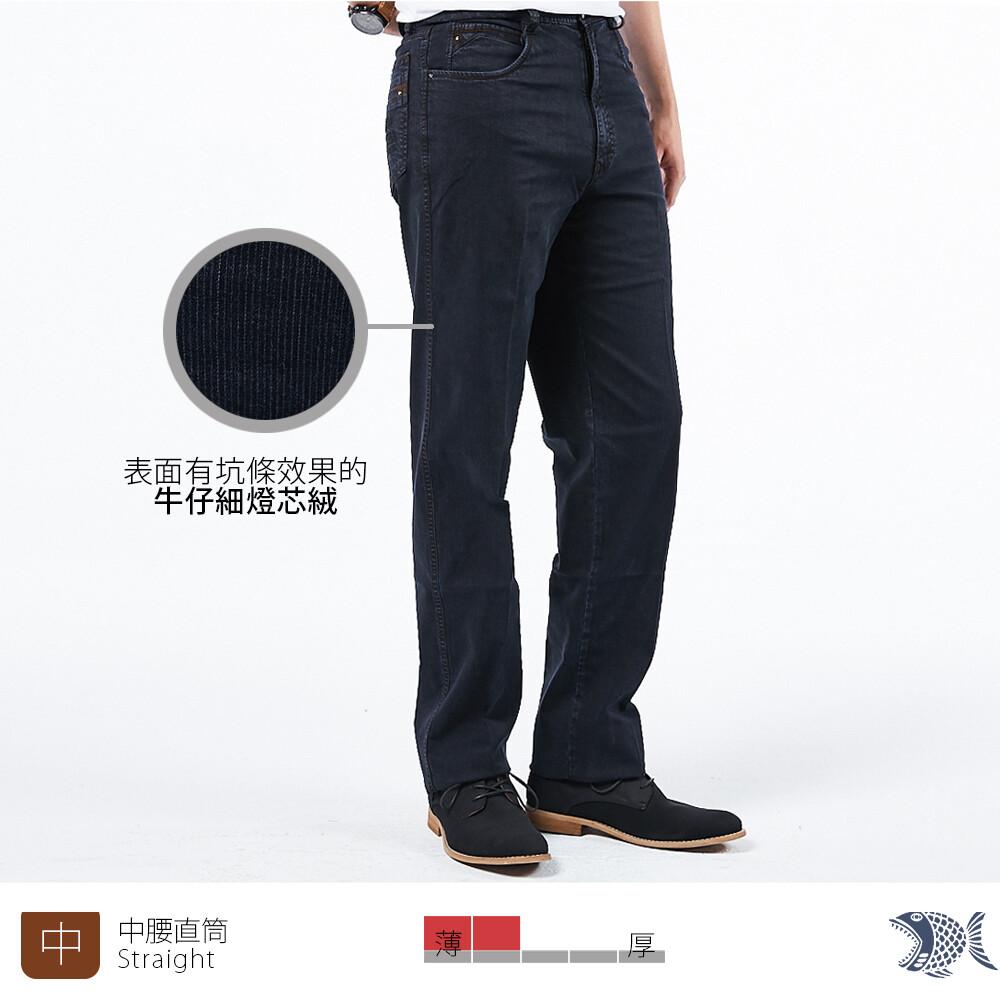 nst jeans男牛仔褲 直筒中腰 單寧細燈芯 夏季薄款純棉390(5720) 紳士專櫃