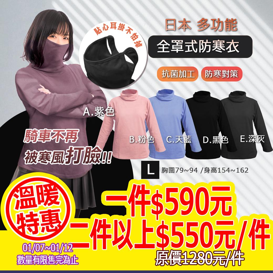 《HOYA-Life日本生活館》日本 多功能 保暖 全罩 內搭衣 保暖衣 全罩式 防寒 內搭