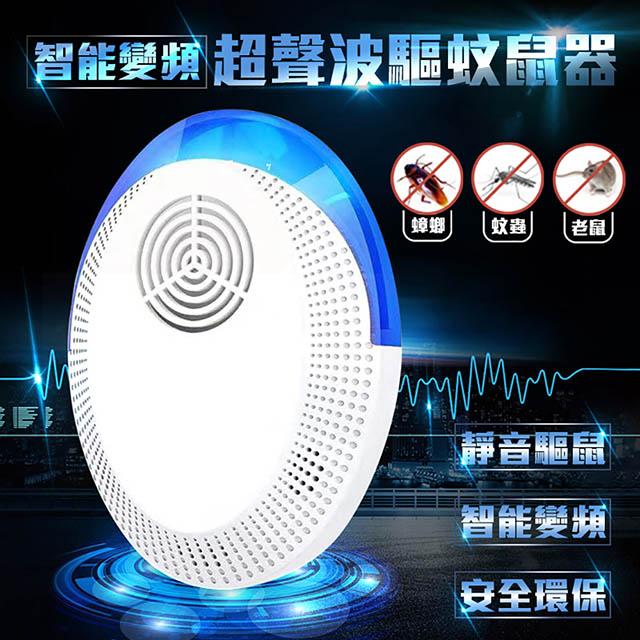 智能變頻超聲波驅蚊鼠器 驅鼠器 驅蟲器 家用 除蟲 補蚊 超聲波【17購】 S1208