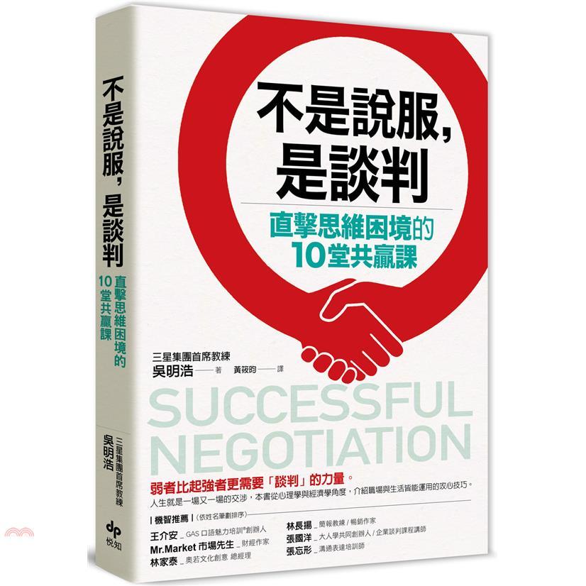 《悅知》不是說服,是談判:直擊思維困境的10堂共贏課[79折]