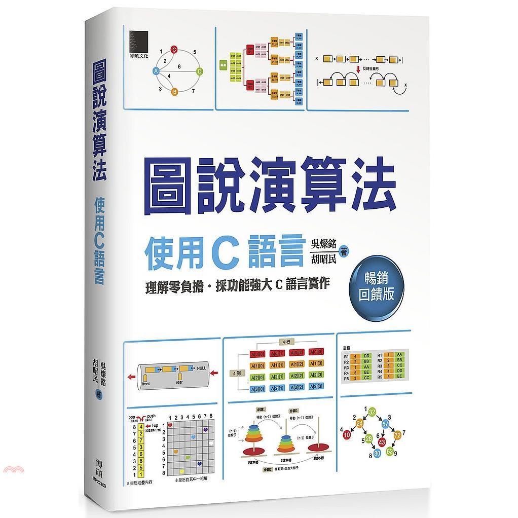 《博碩文化》圖說演算法:使用C語言(暢銷回饋版)[73折]