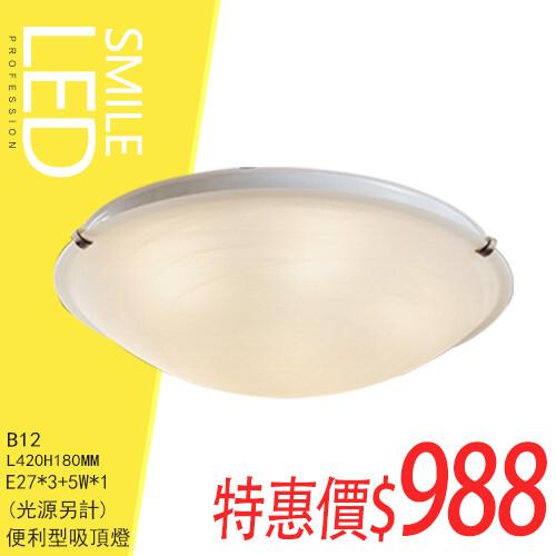 (sb12) 居家吸頂燈 3燈 e27頭 玻璃 房間燈 led壁燈/崁燈/吸頂燈具