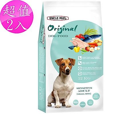 UNCLE PAUL 保羅叔叔狗食 2包超值組 12kg (低敏成犬-小顆粒)