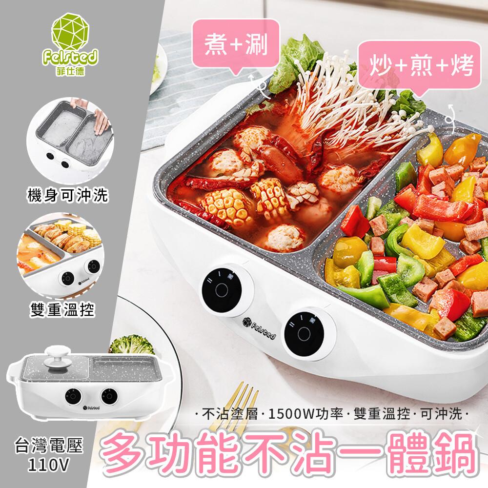 jhome+菲仕德多功能一體鍋 不沾鍋 煎炒煮涮烤