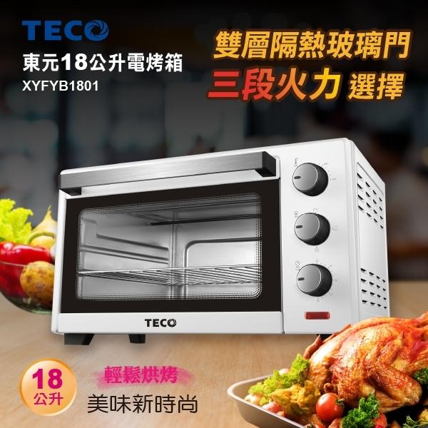 福利品 免運 TECO東元 18公升電烤箱 XYFYB1801