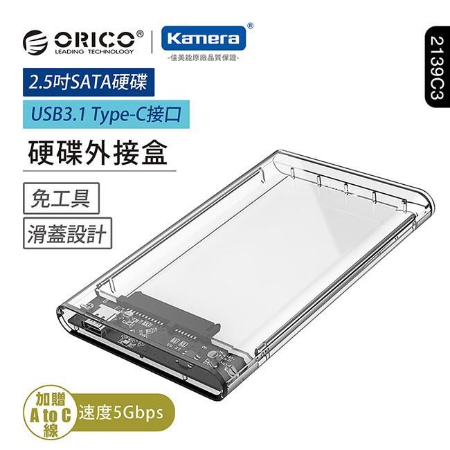 ORICO 2.5吋USB3.0硬碟外接盒-透明(2139C3) 廠商直送 現貨