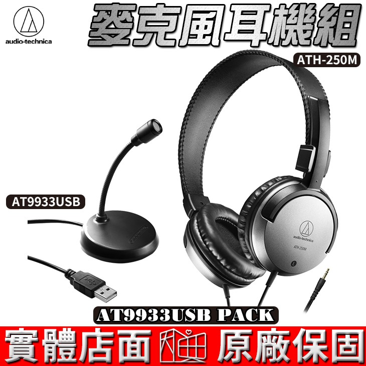 audio-technica 鐵三角 AT9933USB PACK 麥克風 ATH-250M 耳機 組合 台灣公司貨