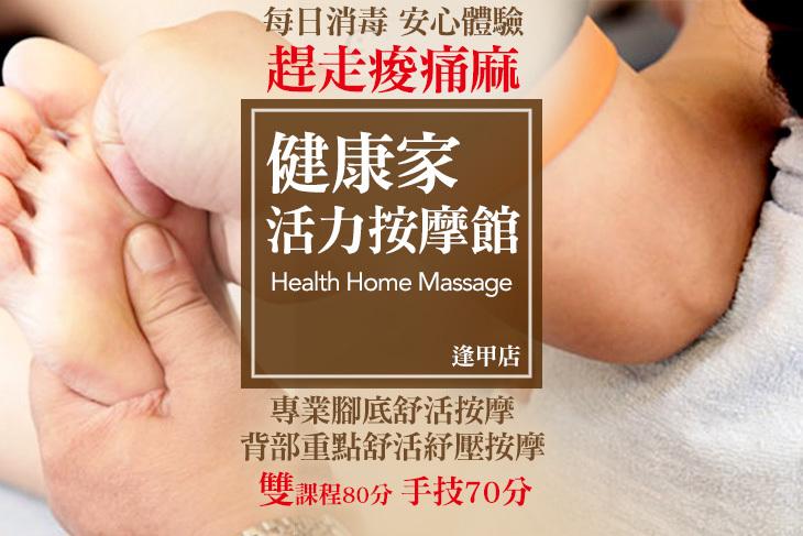 【台中】健康家活力按摩館(逢甲店) #GOMAJI吃喝玩樂券#電子票券#按摩