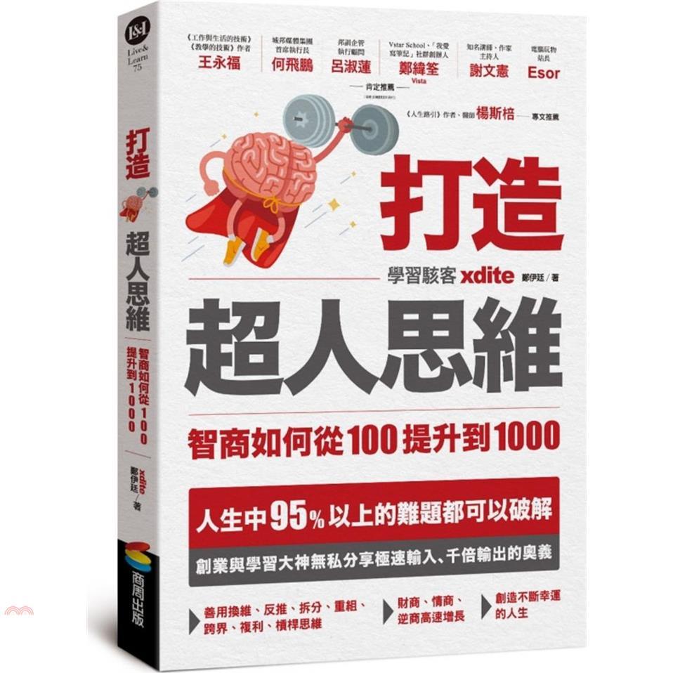 《商周文化》打造超人思維:智商如何從100提升到1000[79折]