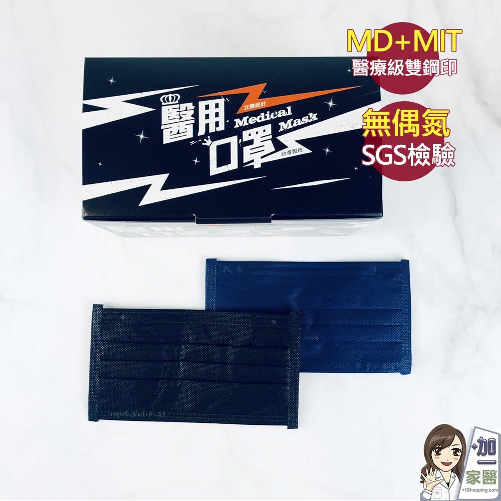 永猷 醫療用口罩 無偶氮聲明書 彩色口罩 台灣鋼印 三層 熔噴 搖滾黑 搖滾深藍 特殊色口罩