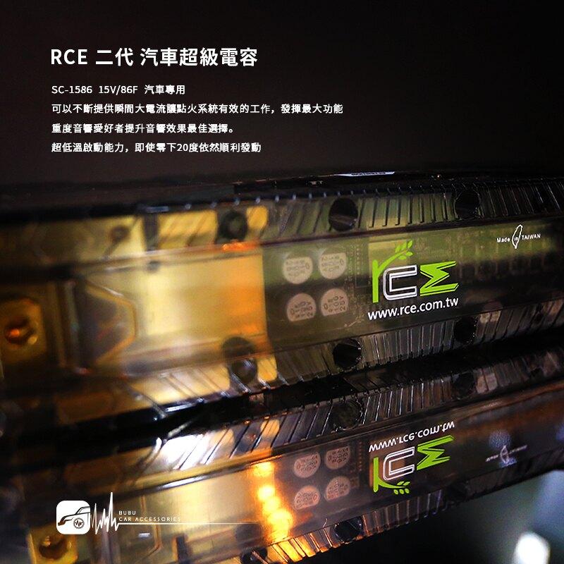 M4d RCE 二代 汽車超級電容 台灣製造 SC-1586 15V/86F 汽車專用 50萬次循環壽命 BuBu車用品