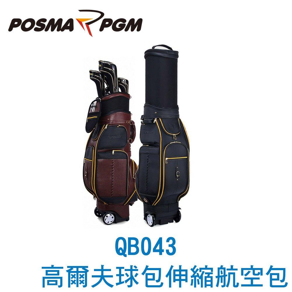 POSMA PGM 高爾夫球包 航空包 伸縮球包 棕 QB043BRW