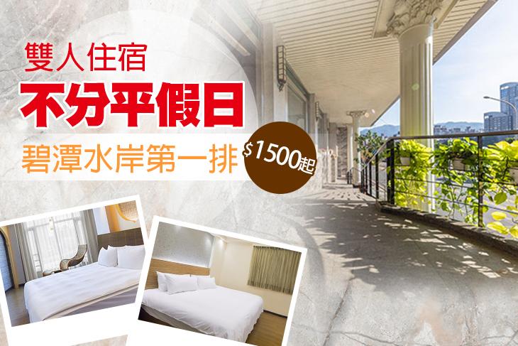 【台北】台北-碧潭飯店 #GOMAJI吃喝玩樂券#電子票券#飯店商旅