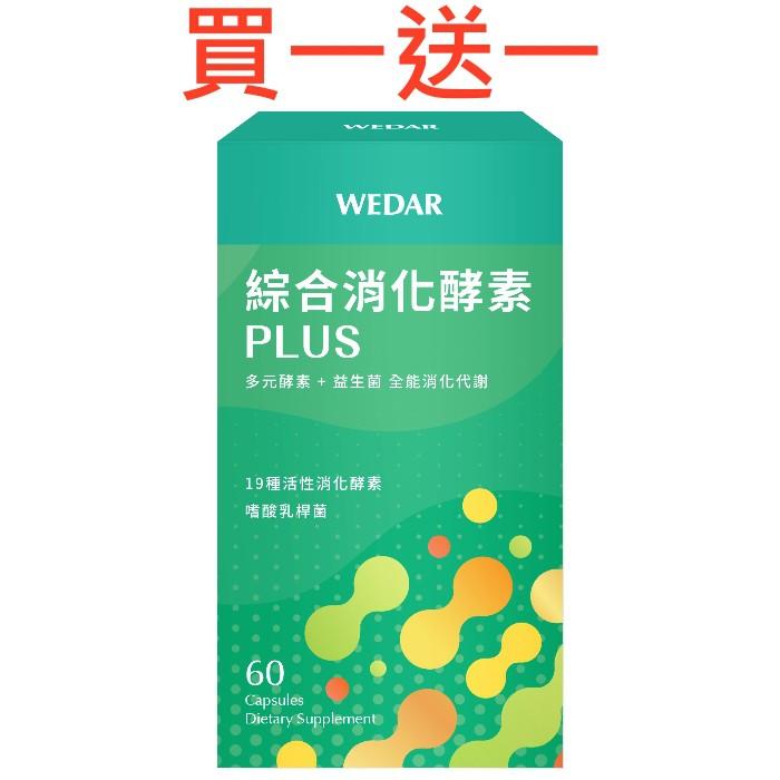WEDAR薇達-綜合消化酵素PLUS(60粒_30天份)(2/28前購買1盒,加送同商品1盒)