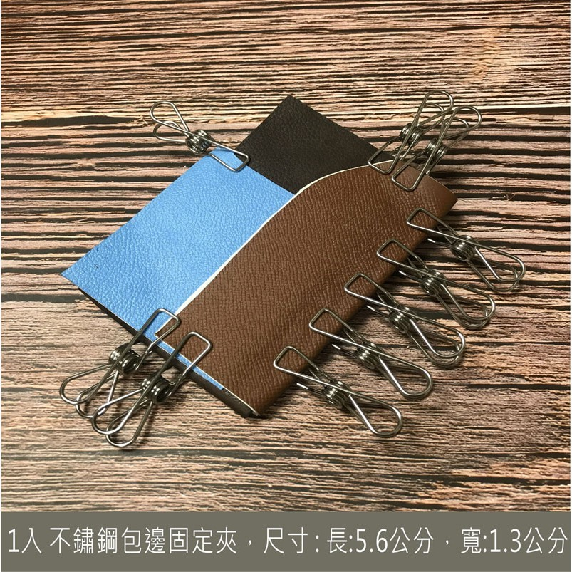 1入 不鏽鋼包邊固定夾 不鏽鋼一體成型 買5送1 皮雕 皮革 拼布 diy---長:5.6公分寬:1