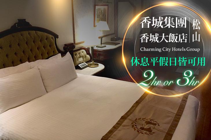【台北】台北-香城大飯店(松山店) #GOMAJI吃喝玩樂券#電子票券#商旅休憩