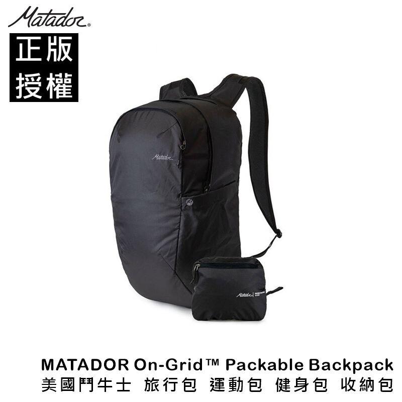 matador鬥牛士 背包 旅行包 收納包 運動包 旅行 野炊 釣魚 露營 騎腳踏車 防水