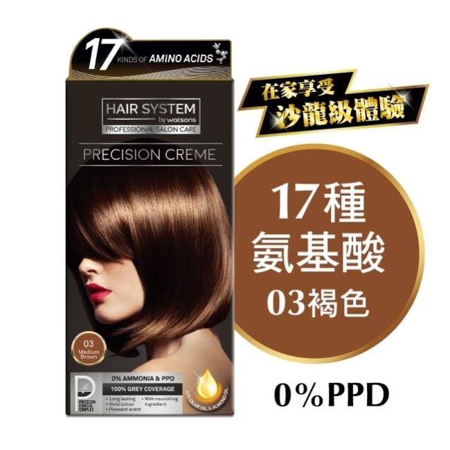 HAIR SYSTEM持久亮麗染髮霜 03 褐色