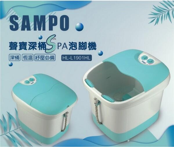 sampo聲寶加熱型深桶spa泡腳機 足浴機 hl-l1901hl