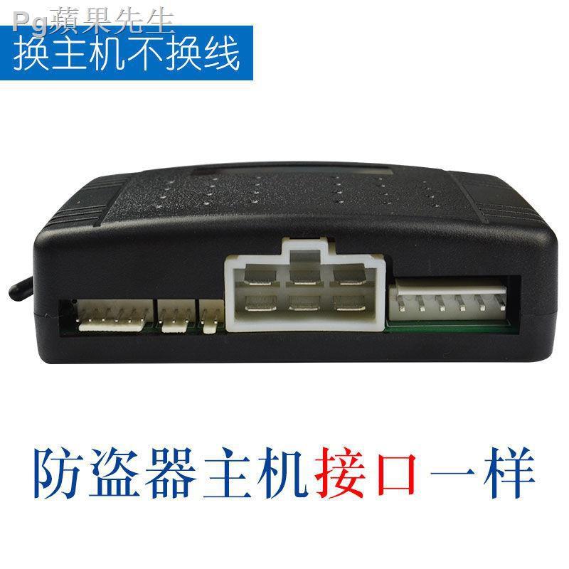 ┇┋卐汽車通用鐵將車主機插座防盜報警器震動遙控中控中控鎖功能12V