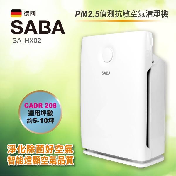 福利品 免運 SABA PM2.5偵測抗敏空氣清淨機 SA-HX02