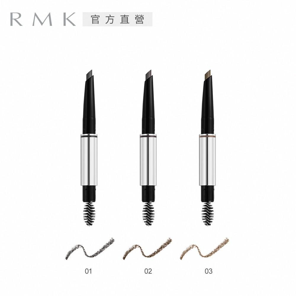 RMK W眉采筆(M) 0.28g(3色任選)