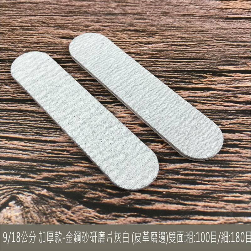 9公分/18公分 加厚款-金鋼砂研磨片灰白 (皮革磨邊)皮革 皮雕 diy ---雙面:粗:100目