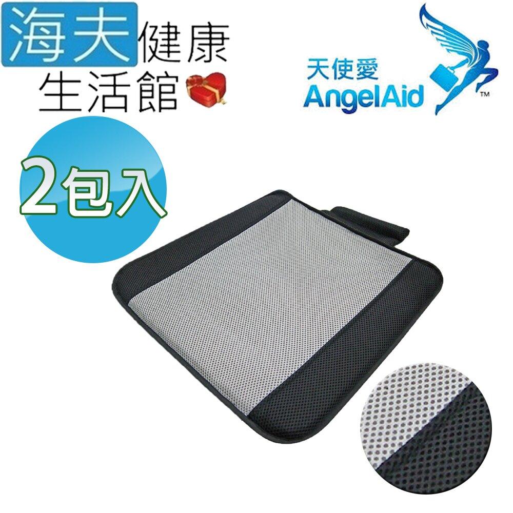 海夫健康生活館 天使愛 Angelaid 經濟型 汽車 座墊 雙包裝(CAR-SEAT-001)