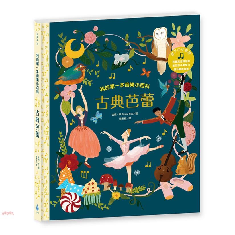 《水滴》我的第一本音樂小百科:古典芭蕾(有聲書)[9折]