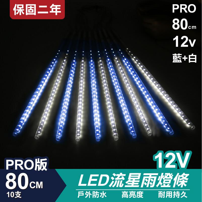 pro版流星燈 12v 80cm藍+白 10支/一組 流星燈 燈管 流星雨燈 led燈條台灣發貨