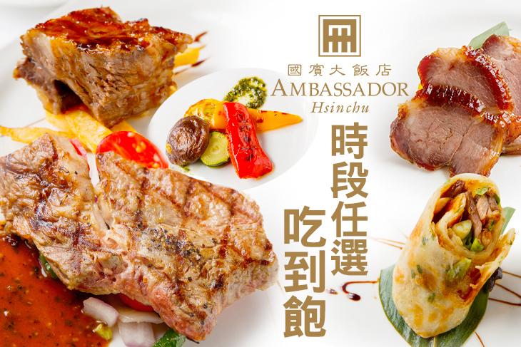 【新竹】新竹國賓大飯店-八方燴西餐廳 #GOMAJI吃喝玩樂券#電子票券#美食餐飲