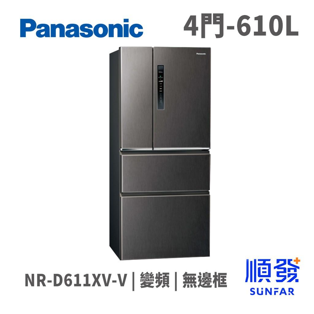 Panasonic 國際牌 NR-D611XV-V 610L 四門冰箱 變頻 無邊框 絲紋黑色 冰箱
