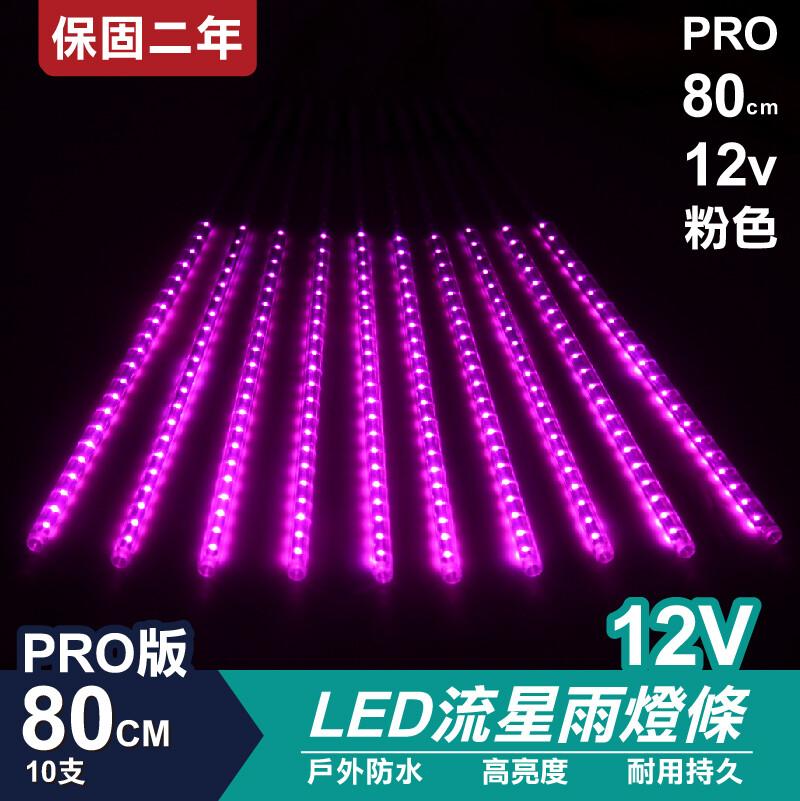 pro版流星燈 12v 80cm粉色 10支/一組 流星燈條 燈管 流星雨燈 led燈條台灣發貨