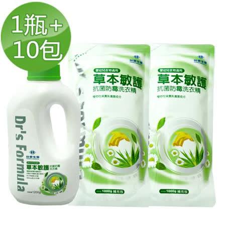 台塑生醫Dr's Formula 草本敏護-抗菌防霉洗衣精 1瓶+10包