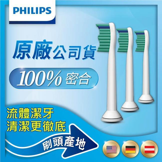 Philips飛利浦 音波震動牙刷專用刷頭三入組 HX6013/63(白)