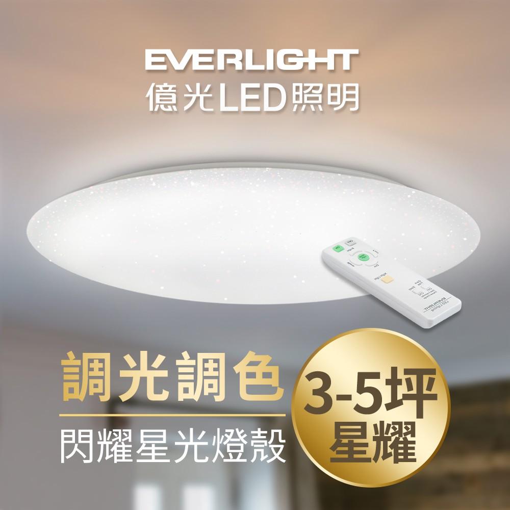 億光 3~5坪 遙控調光調色 38W星耀 LED吸頂燈 天花板燈具 可加購專業到府安裝