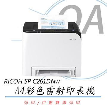 【公司貨】RICOH SP C261DNw A4彩色雷射印表機