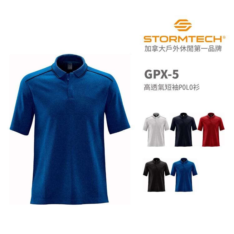 預購【STORMTECH】GPX-5 高透氣短袖POLO衫