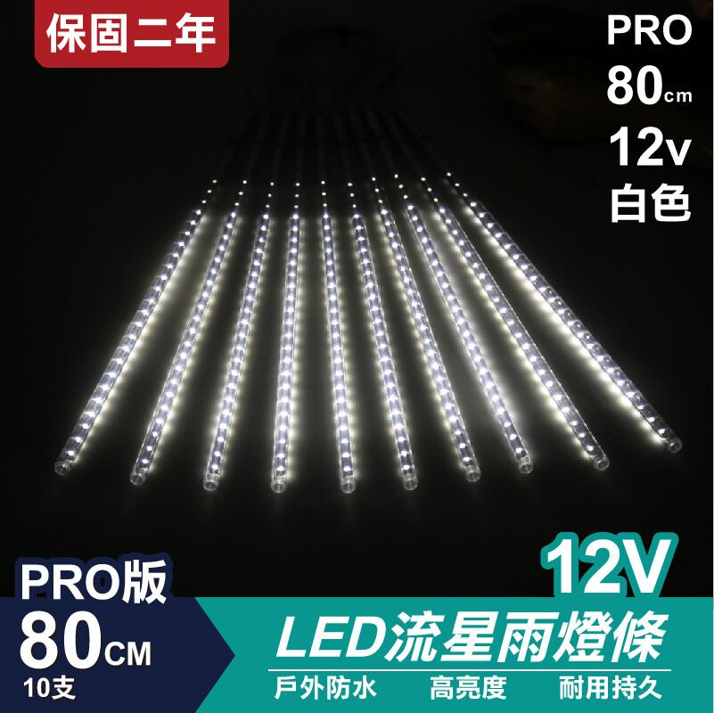 pro版流星燈 12v 80cm白色 10支/一組 流星燈條 燈管 流星雨燈 led燈條台灣發貨