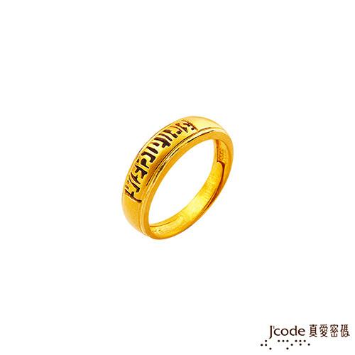 j'code真愛密碼金飾  富貴六字真言黃金女戒指