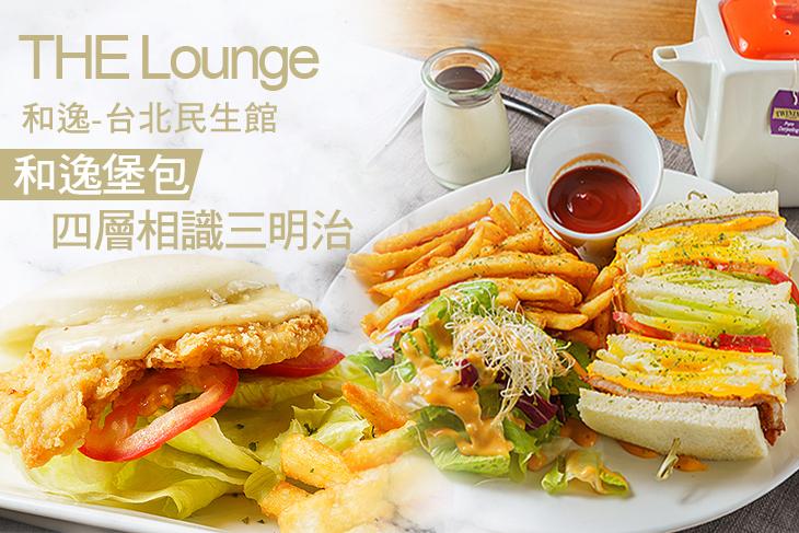【台北】和逸 台北民生館-THE Lounge #GOMAJI吃喝玩樂券#電子票券#美食餐飲