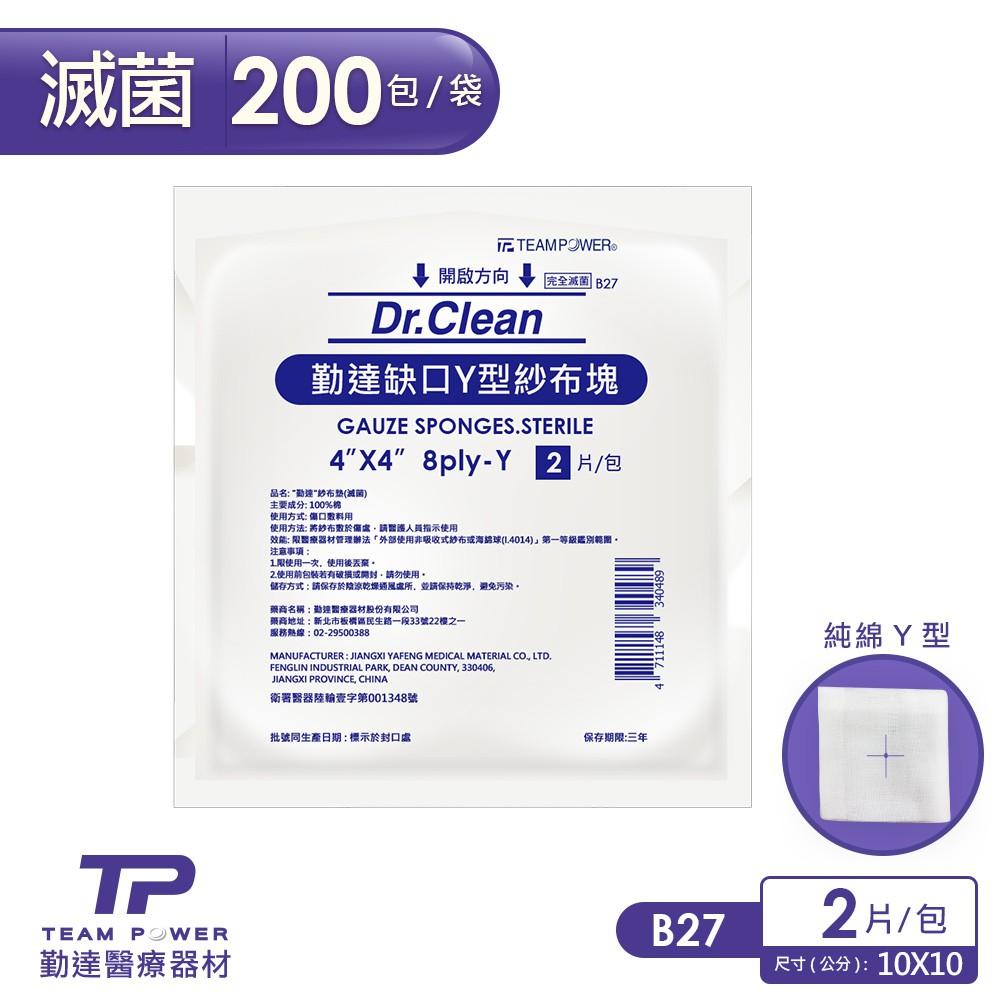 【勤達】Y型缺口滅菌純棉紗布塊4X4吋(8p)-2片裝x200包/袋-B27 傷口敷料、醫療紗布、純綿紗布